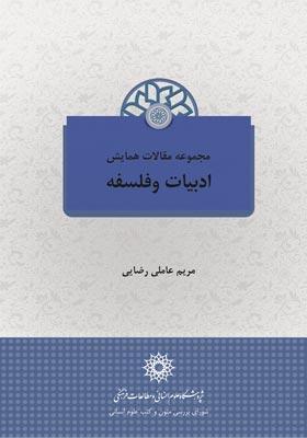 مجموعه مقالات همایش ادبیات و فلسفه