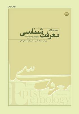 مجموعه مقالات معرفت شناسی: گروه پژوهشی فلسفه و کلام اسلامی دانشگاه علوم اسلامی رضوی