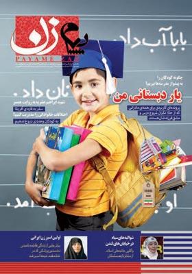 پیام زن: ماهنامه فرهنگی اجتماعی زن،خانواده و سبک زندگی شهریور97 شماره 315