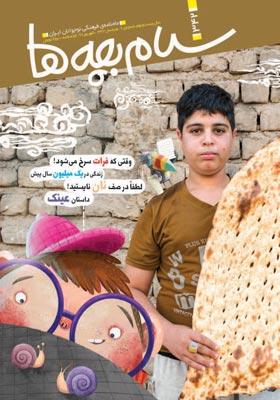 سلام بچه ها: ماهنامه فرهنگی نوجوانان ایران، شهریور 97 شماره 342