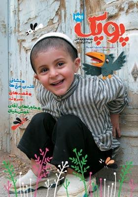 پوپک: ماه نامه ی فرهنگی کودکان ایران مهر97 شماره 291