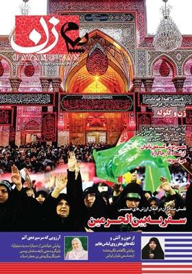 پیام زن: ماهنامه فرهنگی اجتماعی زن،خانواده و سبک زندگی مهر و آبان 97 شماره 316 و 317