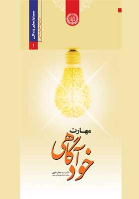 مهارت خودآگاهی (مهارت های زندگی درآموزه های اسلامی)