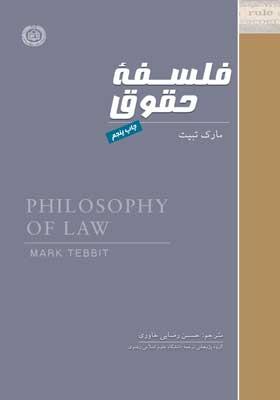 فلسفه حقوق