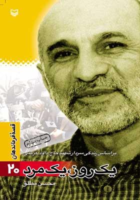 یک روز، یک مرد: بر اساس زندگی نامه سردار شهید حاج داوود کریمی