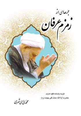 جرعه ای از زمزم عرفان: گزیده یادنامه فقیه عارف، حضرت آیت الله محمد تقی بهجت رحمه الله