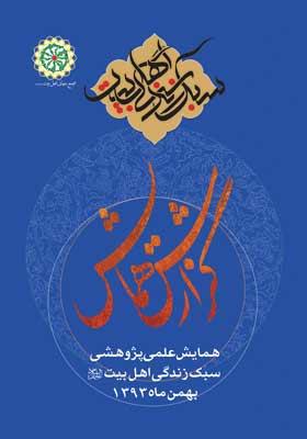 گزارش همایش علمی پژوهشی سبک زندگی اهل بیت علیهم السلام بهمن 1393