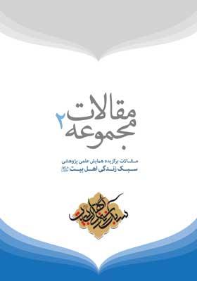 مجموعه مقالات (2) کلیات و سبک زندگی فردی و عبادی اهل بیت علیهم السلام (جلد 2)