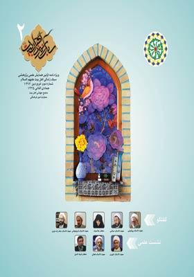 (2) ویژه نامه همایش سبک زندگی اهل بیت علیهم السلام شماره (2)