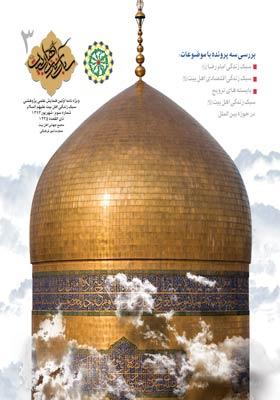 (3) ویژه نامه همایش سبک زندگی اهل بیت علیهم السلام شماره (3)