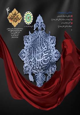 (4) ویژه نامه همایش سبک زندگی اهل بیت علیهم السلام شماره (4)