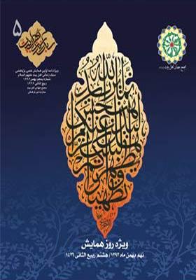 (5) ویژه نامه همایش سبک زندگی اهل بیت علیهم السلام شماره (5)