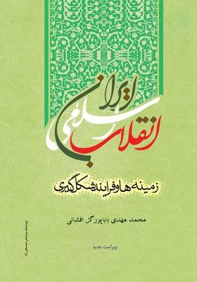 انقلاب اسلامی ایران، زمینه ها و فرآیند شکل گیری(ویراست جدید)