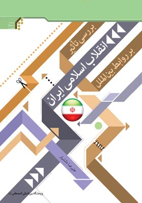 بررسی تاثیر انقلاب اسلامی ایران بر روابط بین الملل