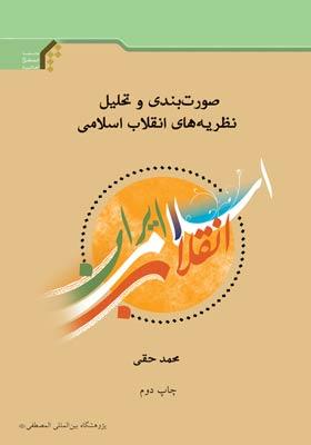 صورت بندی و تحلیل نظریه های انقلاب اسلامی
