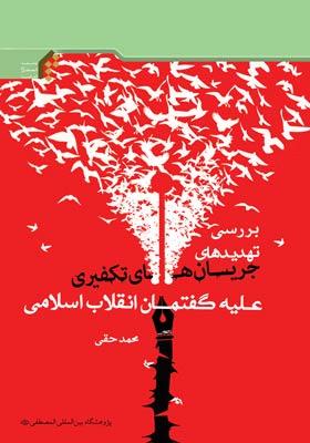بررسی تهدید های جریان های تکفیری علیه گفتمان انقلاب اسلامی