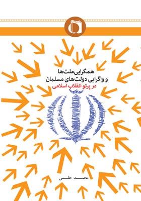 همگرایی ملت ها و واگرایی دولت های مسلمان در پرتو انقلاب اسلامی