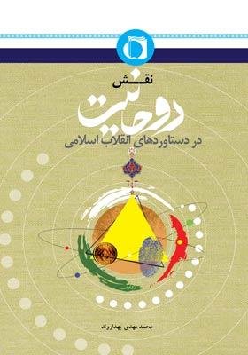 نقش روحانیت در دستاوردهای انقلاب اسلامی