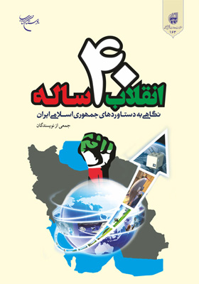 انقلاب 40 ساله: نگاهی به دستاوردهای جمهوری اسلامی ایران