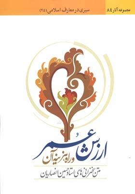 ارزش عمر و راه هزینه آن (سیری در معارف اسلامی) مجموعه سخنرانی های استاد حسین انصاریان
