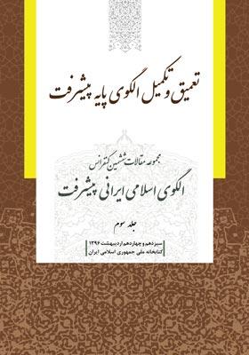 مجموعه مقالات ششمین کنفرانس الگوی اسلامی ایرانی پیشرفت (جلد سوم)