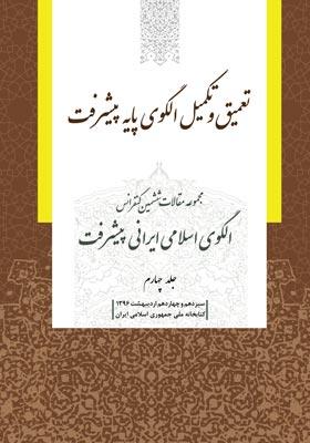 مجموعه مقالات ششمین کنفرانس الگوی اسلامی ایرانی پیشرفت (جلد چهارم)