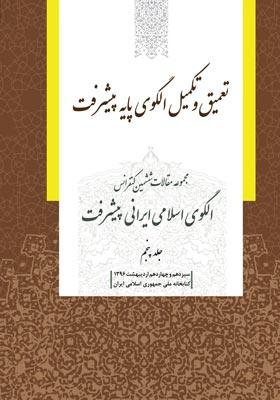 مجموعه مقالات ششمین کنفرانس الگوی اسلامی ایرانی پیشرفت (جلد پنجم)