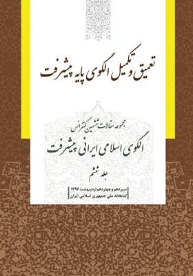 مجموعه مقالات ششمین کنفرانس الگوی اسلامی ایرانی پیشرفت (جلد ششم)