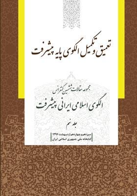 مجموعه مقالات ششمین کنفرانس الگوی اسلامی ایرانی پیشرفت (جلد نهم)