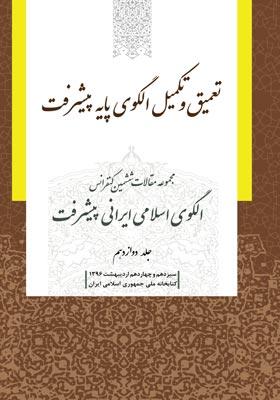 مجموعه مقالات ششمین کنفرانس الگوی اسلامی ایرانی پیشرفت (جلد دوازدهم)