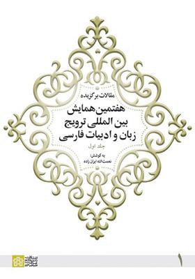 مقالات برگزیده هفتمین همایش بین المللی ترویج زبان و ادبیات فارسی (جلد اول)