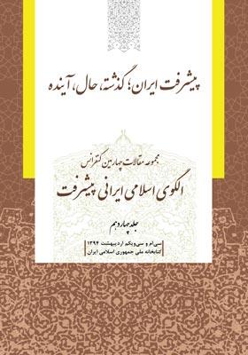 مجموعه مقالات چهارمین کنفرانس الگوی اسلامی ایرانی پیشرفت (جلد چهاردهم)