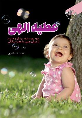 عطیه الهی: شیوه ترببت فرزند در قرآن و حدیث از دوران جنینی تا هفت سالگی