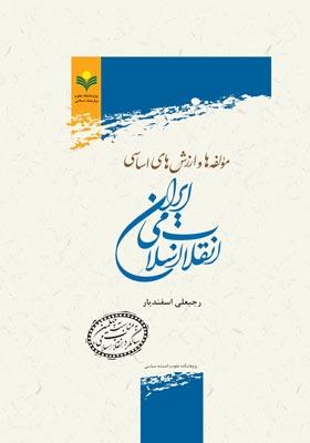 مولفه ها و ارزشهای اساسی انقلاب اسلامی ایران