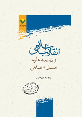 انقلاب اسلامی و توسعه علوم انسانی و اسلامی