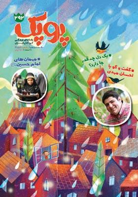 پوپک: ماه نامه ی فرهنگی کودکان ایران آبان 97 شماره 8