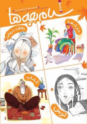 سلام بچه ها: ماهنامه فرهنگی نوجوانان ایران، آبان 97 شماره 8