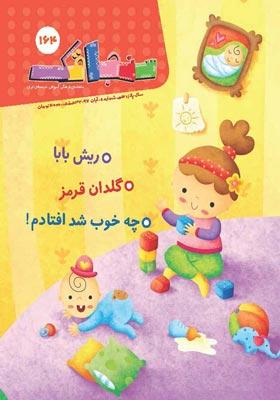 سنجاقک: ماهنامه فرهنگی آموزشی خردسالان ایران آبان 97 شماره 8