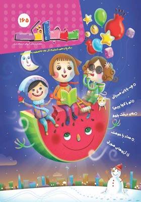 سنجاقک: ماهنامه فرهنگی آموزشی خردسالان ایران آذر 97 شماره 165