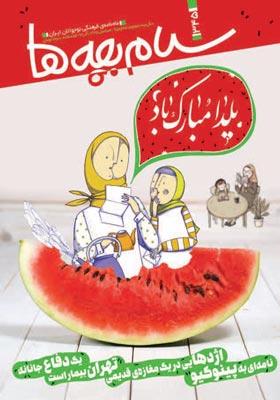 سلام بچه ها: ماهنامه فرهنگی نوجوانان ایران، آذر 97 شماره 9