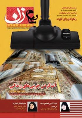 پیام زن: ماهنامه فرهنگی اجتماعی زن،خانواده و سبک زندگی آذر 97 شماره 318