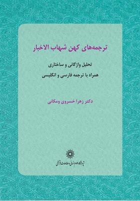 ترجمه های کهن«شهاب الاخبار» (تحلیل واژگانی و ساختاری همراه با ترجمه فارسی و انگلیسی)