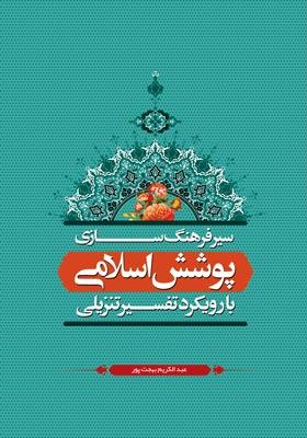 سیر فرهنگ سازی پوشش اسلامی(با رویکرد تفسیر تنزیلی)