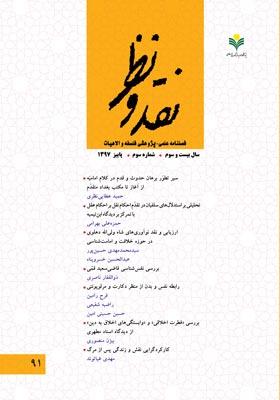 فصلنامه نقد و نظر، شماره 91، پاییز 1397