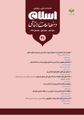 فصلنامه علمی-پژوهشی اسلام و مطالعات اجتماعی ، شماره بیست و یکم، تابستان1397