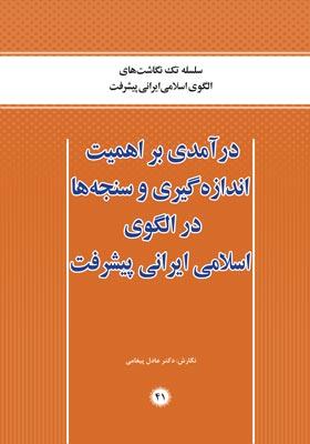 درآمدی بر اهمیت اندازه گیری و سنجه ها در الگوی اسلامی ایرانی پیشرفت