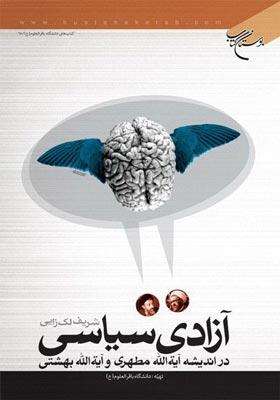 آزادی اندیشه سیاسی در اندیشه آیت الله مطهری و آیت الله بهشتی