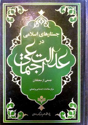جستار های اسلامی در عدالت اجتماعی