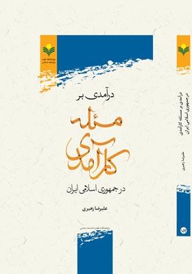 درآمدی بر مسئله کار آمدی در جمهوری اسلامی ایران