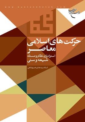 حرکت های اسلامی معاصر (استراتژی نظام و مسئله شیعه و سنی)
